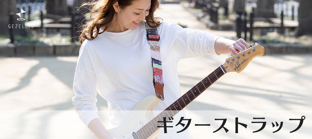 ギターストラップ