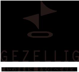手織りアートを活かしたアクセサリー製造 GEZELLIG(ヘゼリヒ)